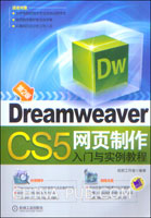 Dreamweaver CS5网页制作入门与实例教程(第2版)(含光盘)