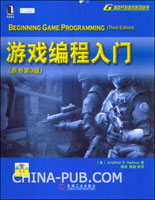 游戏编程入门(原书第3版)[图书]