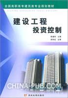 建设工程投资控制(全国高职高专建筑类专业规划教材)