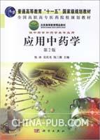应用中药学(第2版)