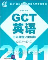 2011硕士学位研究生入学资格考试 GCT英语历年真题分类精解