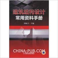 建筑结构设计常用资料手册 [精装]