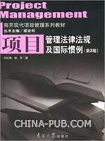 项目管理法律法规及国际惯例(第2版)