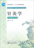 针灸学(中医药类专业用)