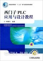 西门子PLC应用与设计教程