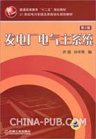 发电厂电气主系统(第2版)