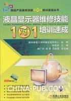 液晶显示器维修技能1对1培训速成