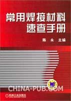 常用焊接材料速查手册