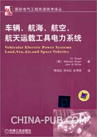 车辆、航海、航空、航天运载工具电力系统