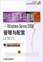 网络操作系统教程―Windows Server 2008管理与配置