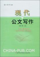 现代公文写作(修订第二版)