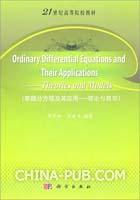 常微分方程及其应用―理论与模型(英文版)