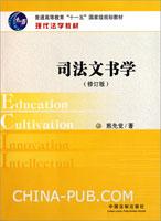 司法文书学(修订版)