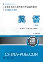 全国各类成人高考(专科起点升本科)复习考试辅导教材 英语(第8版)