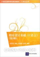 程序设计基础(C语言)第3版(21世纪高等学校规划教材・计算机应用)
