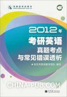 2012年考研英语真题考点与常见错误透析