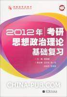 2012年考研思想政治理论基础复习