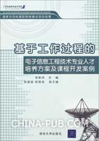 基于工作过程的电子信息工程技术专业人才培养方案及课程开发案例(广州民航职业技术学院国家示范性高职院校建设项目成果)