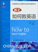 朗文如何教英语