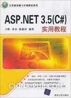 ASP.NET 3.5(C#)实用教程(计算机基础与实训教材系列)