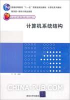计算机系统结构(计算机系列教材)