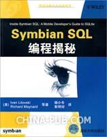 Symbian SQL编程揭秘(移动与嵌入式开发技术)