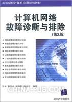 计算机网络故障诊断与排除(第2版)