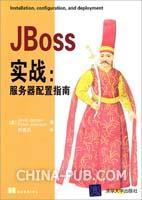JBoss实战:服务器配置指南