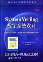 (特价书)SystemVerilog数字系统设计