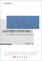 企业价值提升的机理与路径:基于中国建筑企业的经济学分析与实证研究