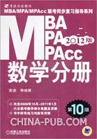 2012MBA、MPA、MPAcc联考同步复习指导系列:数学分册(第10版)