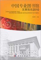 中国专业图书馆发展报告(2010)