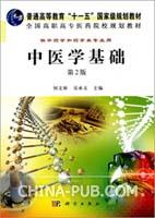 中医学基础(第2版)