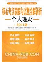 核心考点表解与试题全解新析--个人理财/2011版