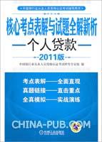 核心考点表解与试题全解新析--个人贷款/2011版