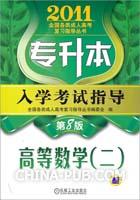 2011专升本入学考试指导:高等数学(二)(第8版)