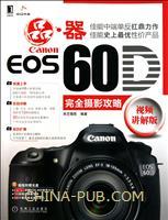 (特价书)Canon EOS 60D完全摄影攻略(视频讲解版)含光盘