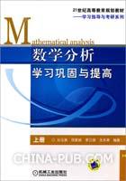 数学分析学习巩固与提高:上册