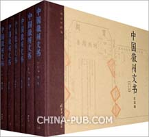 中国徽州文书(民国编)
