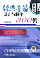 经典音箱设计与制作300例