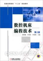 数控机床编程技术(第2版)