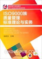 ISO9000族质量管理标准理论与实务