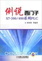 例说西门子S7-300/400系列PLC