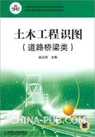 土木工程识图(道路桥梁类)(含配套习题集)