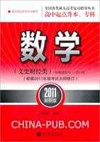 2011最新版  数学(文史财经类)附解题指导(第15版