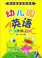 幼儿园英语.大班(上)