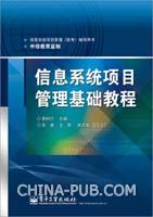 (特价书)信息系统项目管理基础教程
