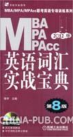 英语词汇实战宝典(附光盘)(第8版)(2012版)