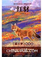 沈石溪动物小说感悟生命书系――红豺(签名版)