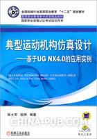 典型运动机构仿真设计―基于UG NX4.0的应用实例